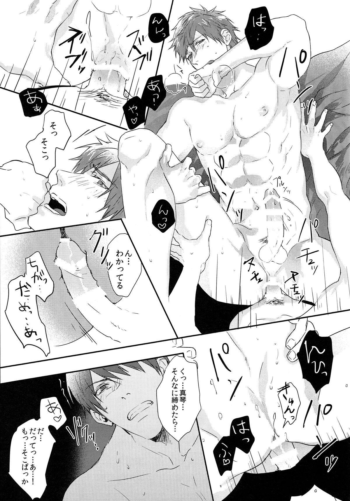 Yoru wa Oshizuka ni 17