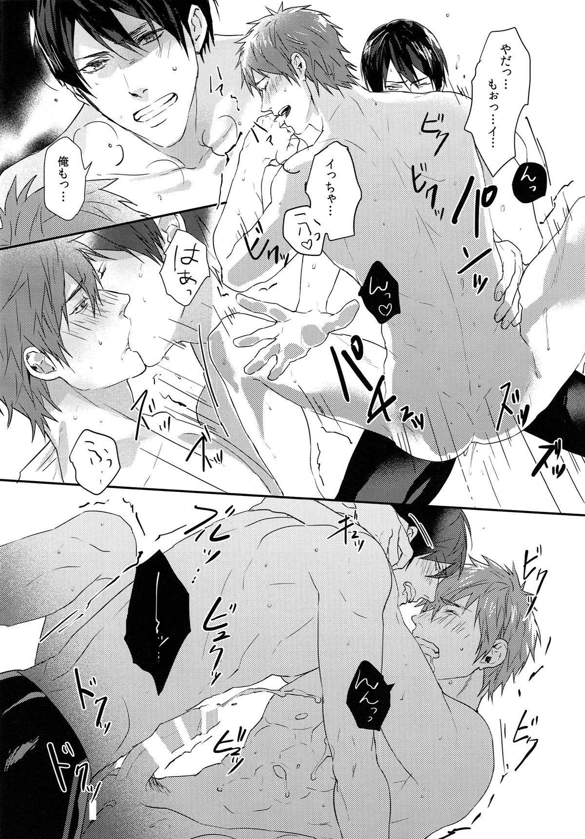 Yoru wa Oshizuka ni 18