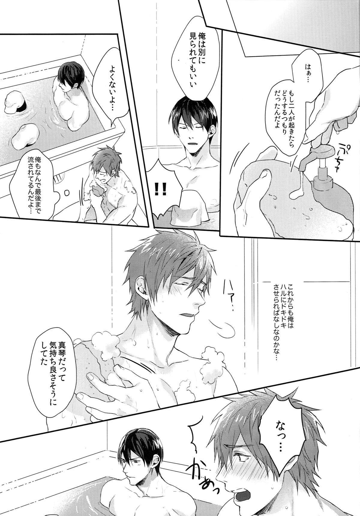 Yoru wa Oshizuka ni 19