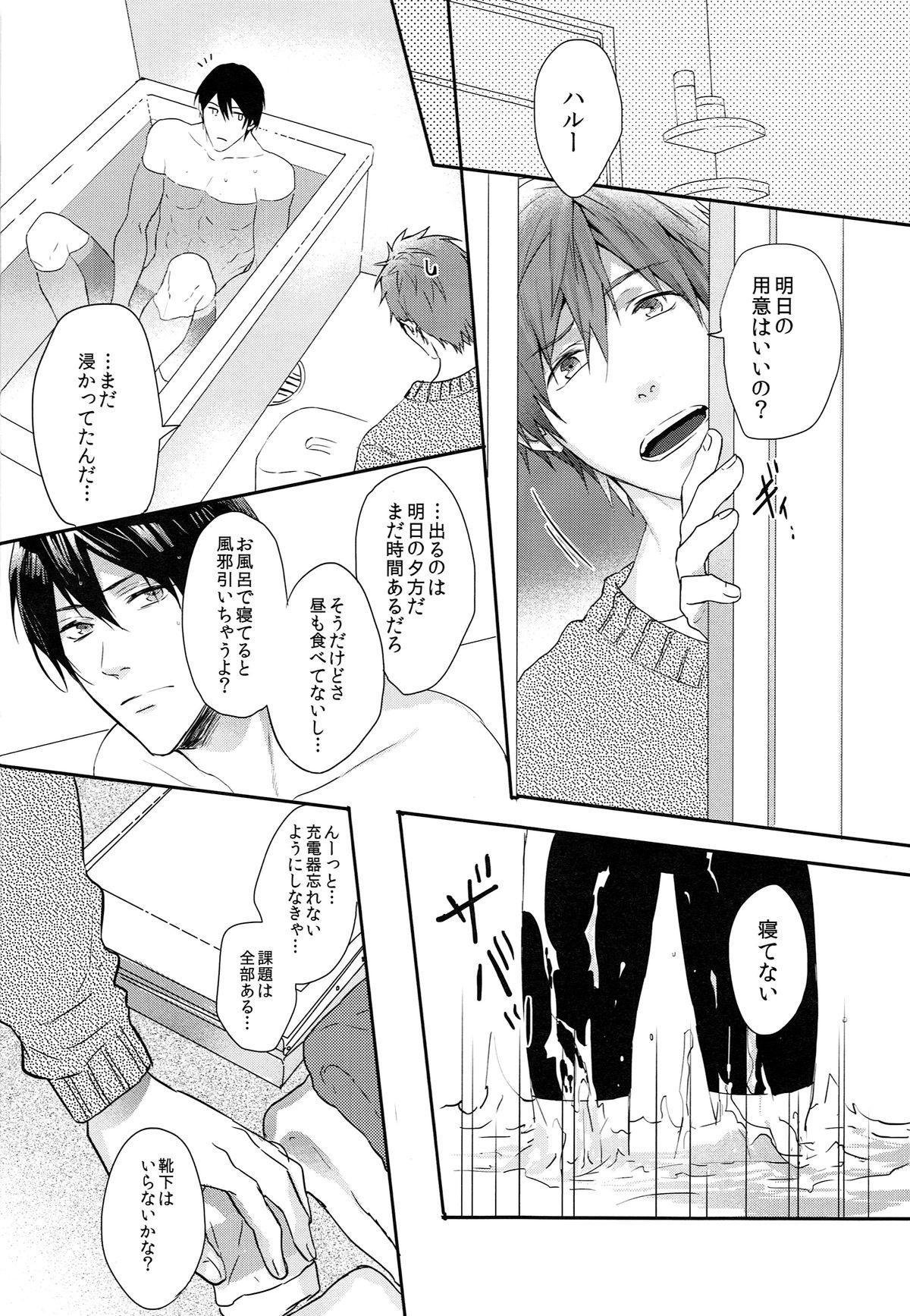 Yoru wa Oshizuka ni 2
