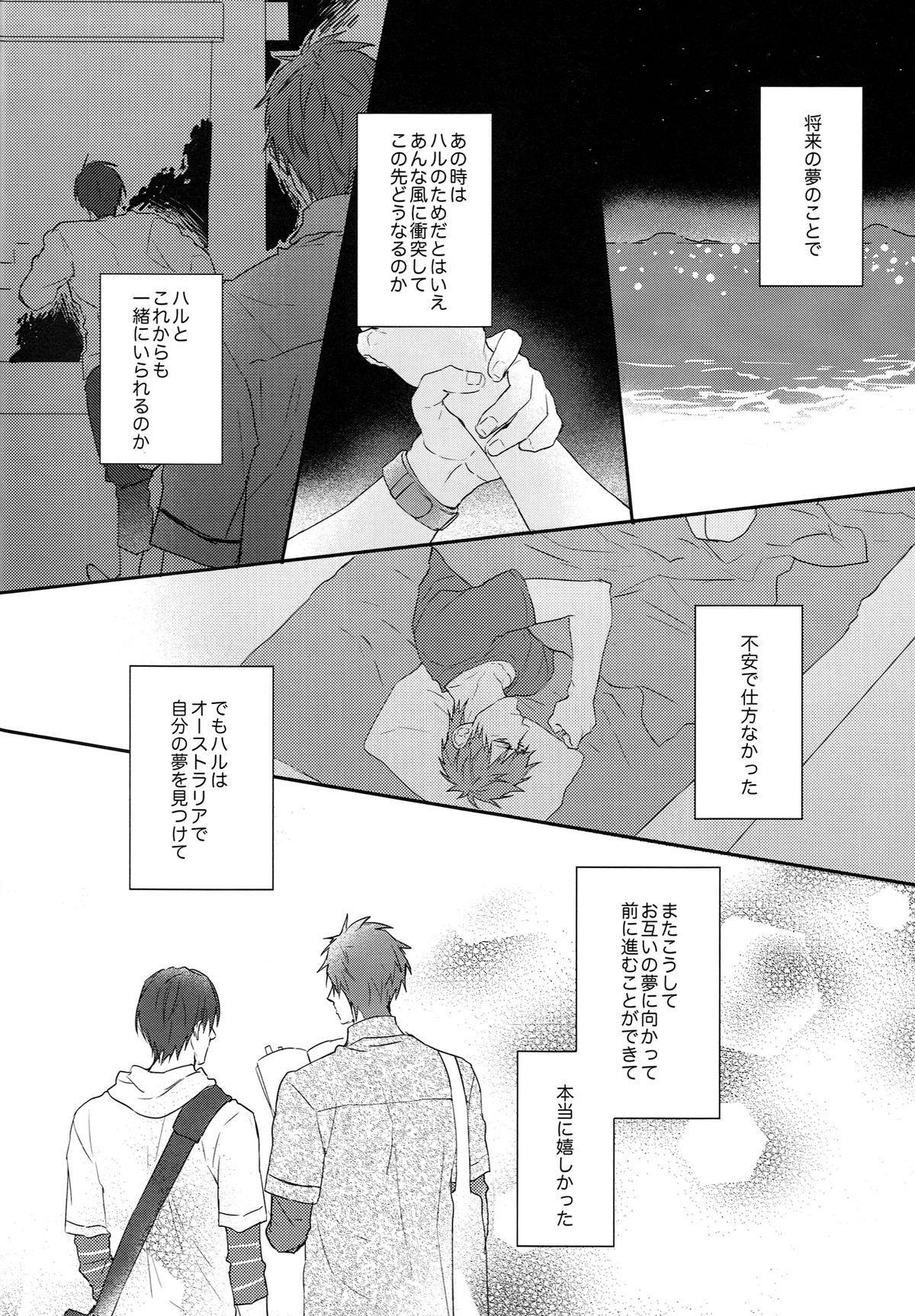 Yoru wa Oshizuka ni 4
