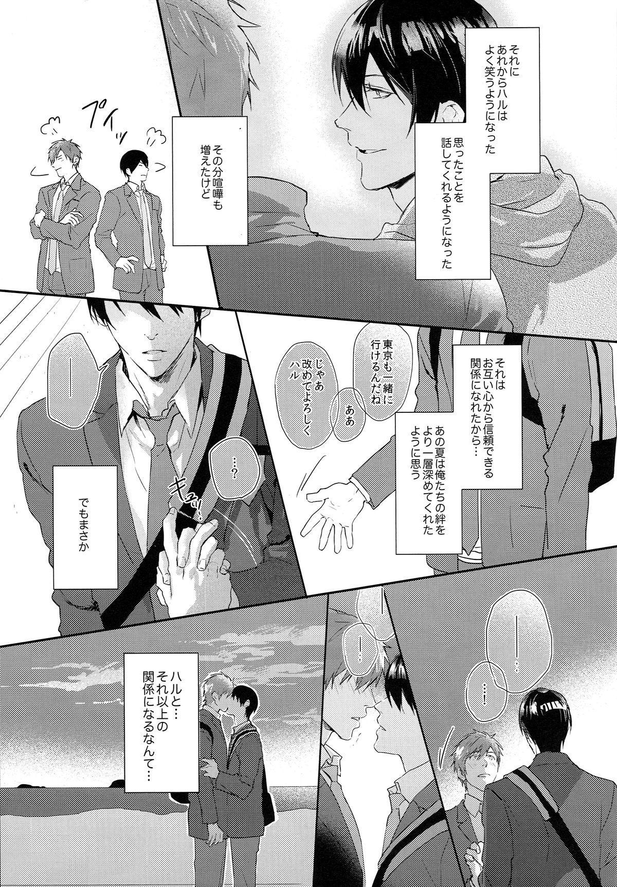 Yoru wa Oshizuka ni 5