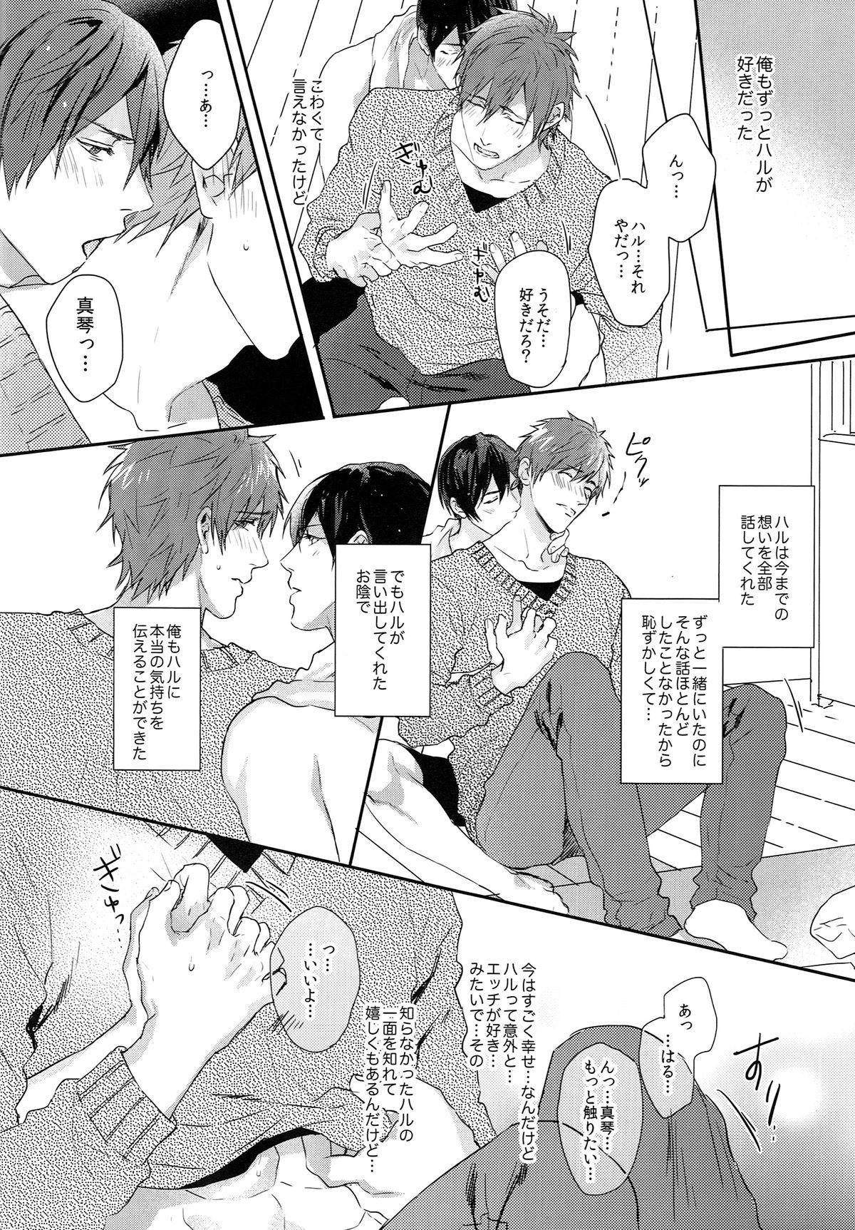 Yoru wa Oshizuka ni 6