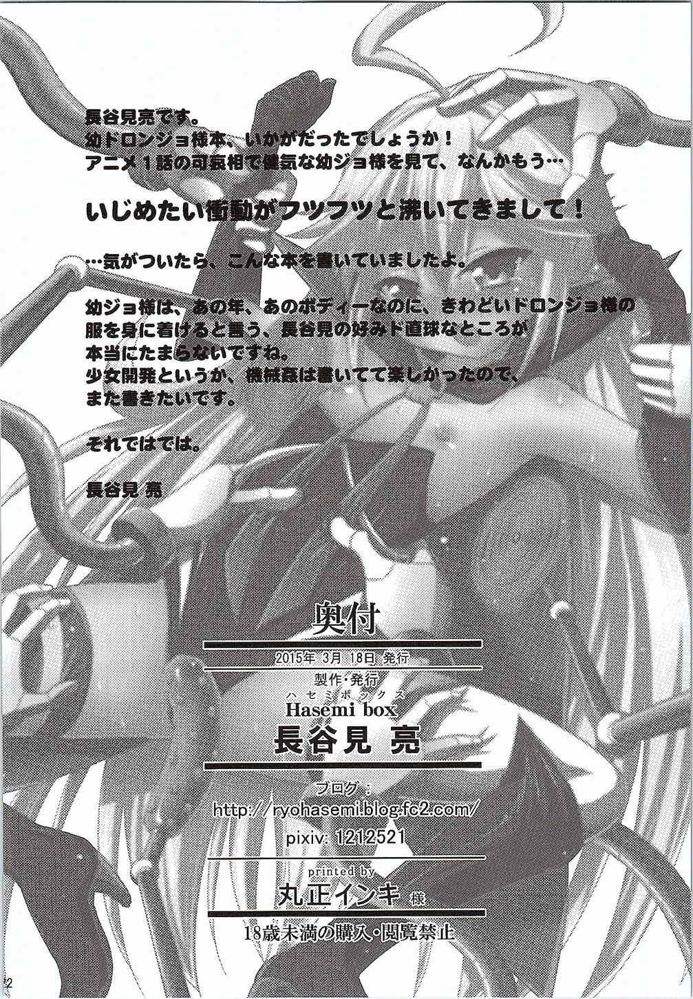 Doronjo-sama no Shoujo Kaihatsu Method 20