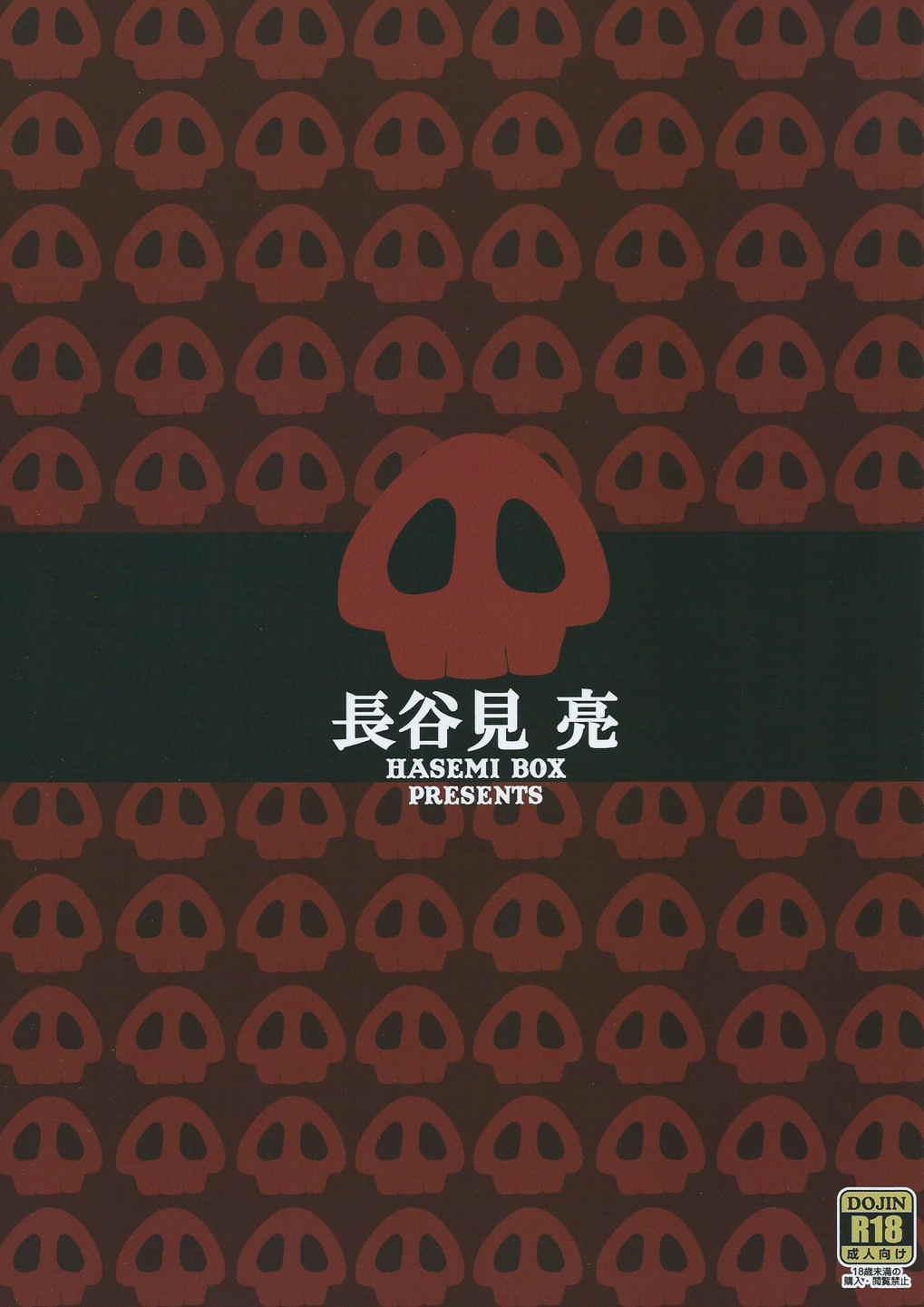 Doronjo-sama no Shoujo Kaihatsu Method 21