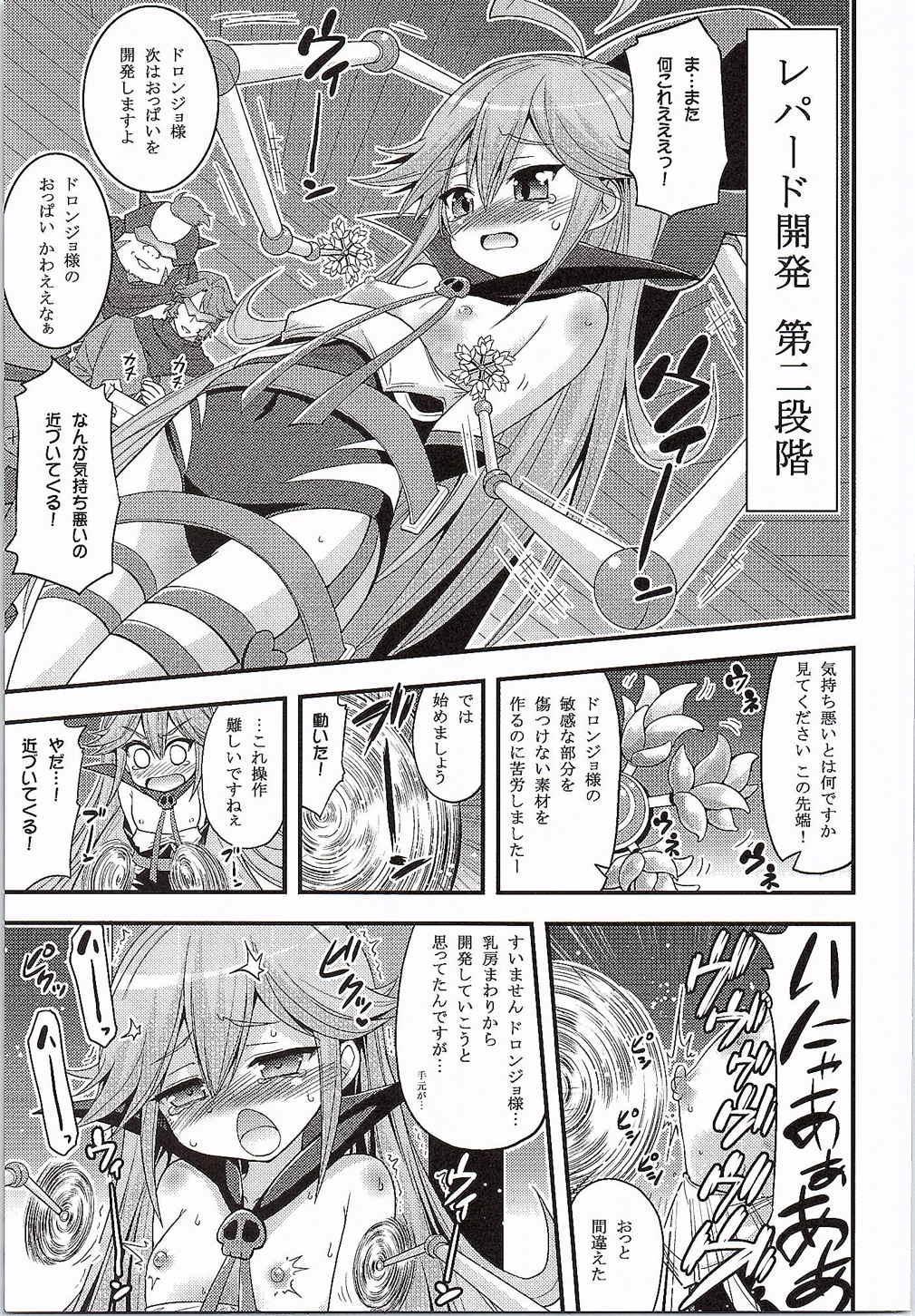 Doronjo-sama no Shoujo Kaihatsu Method 5