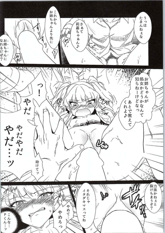 Onegai. P-kun niwa Iwanaide 12