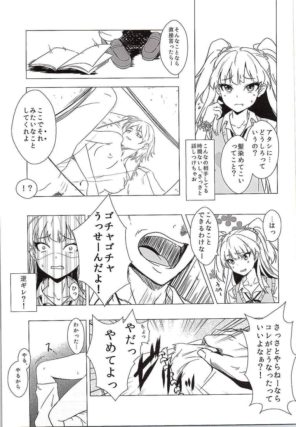 Onegai. P-kun niwa Iwanaide 3