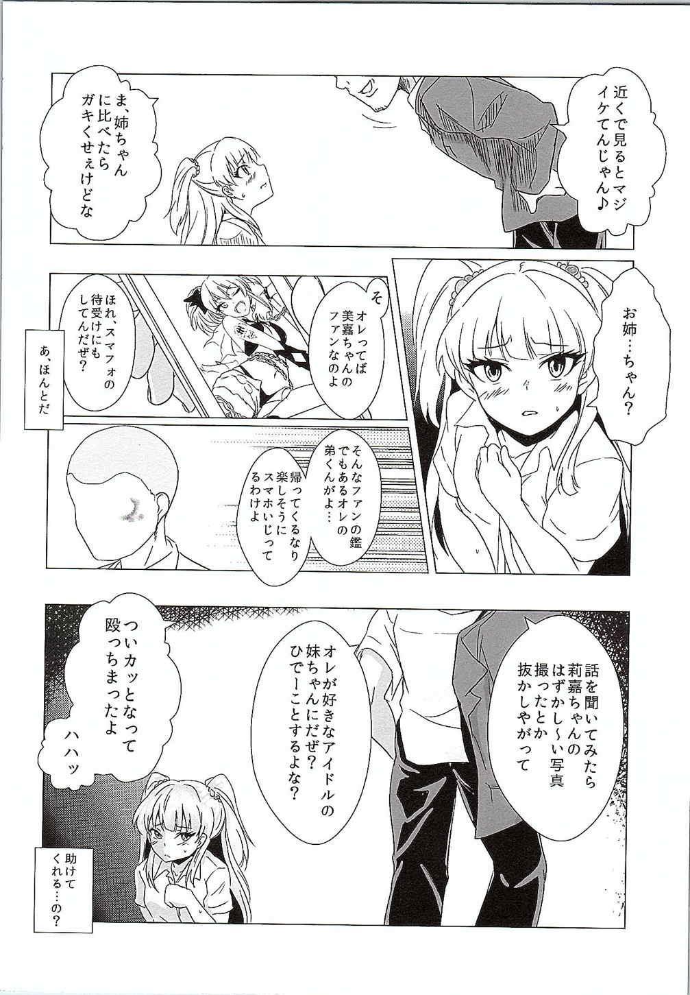 Onegai. P-kun niwa Iwanaide 8
