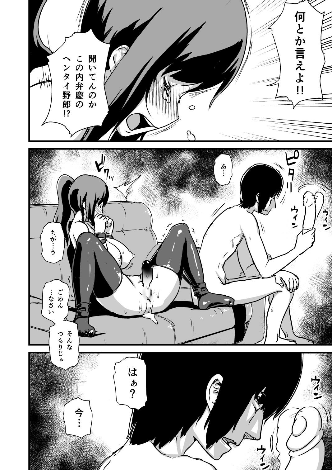 Inkaku Inkei-ka Shoukougun 17