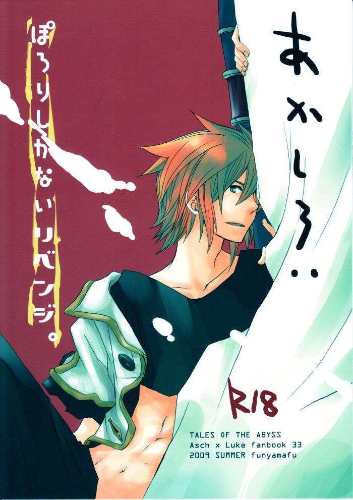 Akashiro: Porori Shikanai Revenge. 0