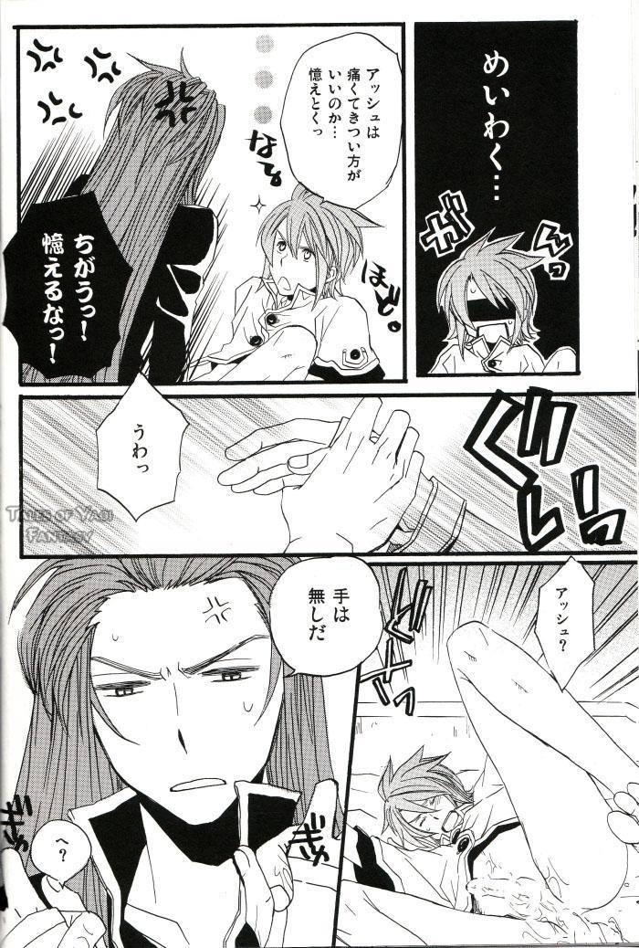 Akashiro: Porori Shikanai Revenge. 10