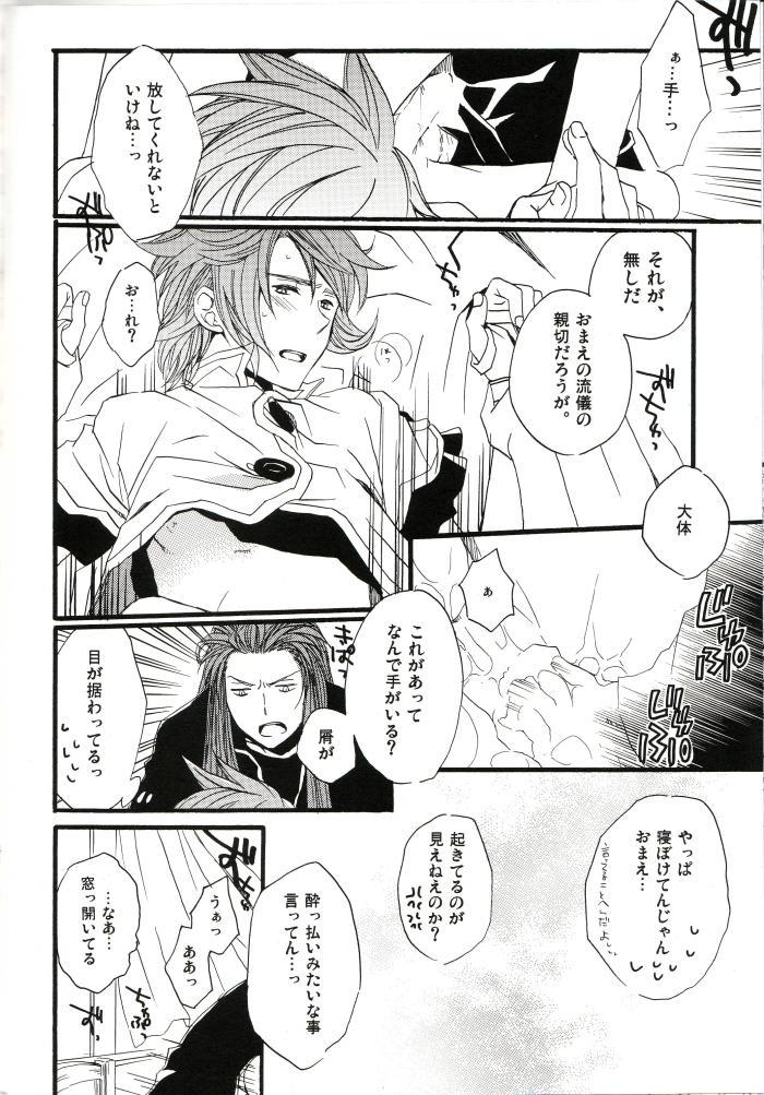 Akashiro: Porori Shikanai Revenge. 12