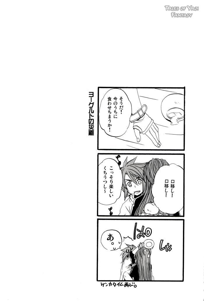 Akashiro: Porori Shikanai Revenge. 16