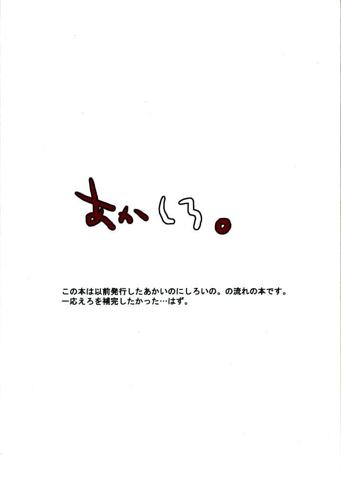 Akashiro: Porori Shikanai Revenge. 17
