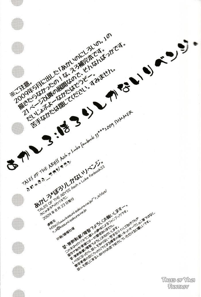 Akashiro: Porori Shikanai Revenge. 1