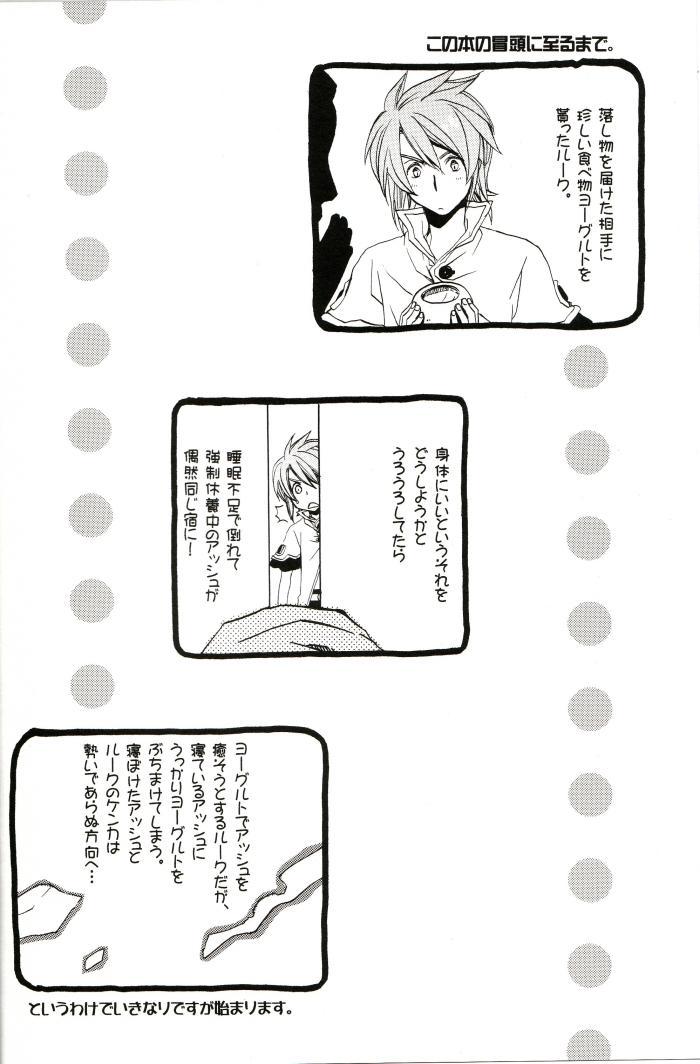 Akashiro: Porori Shikanai Revenge. 2