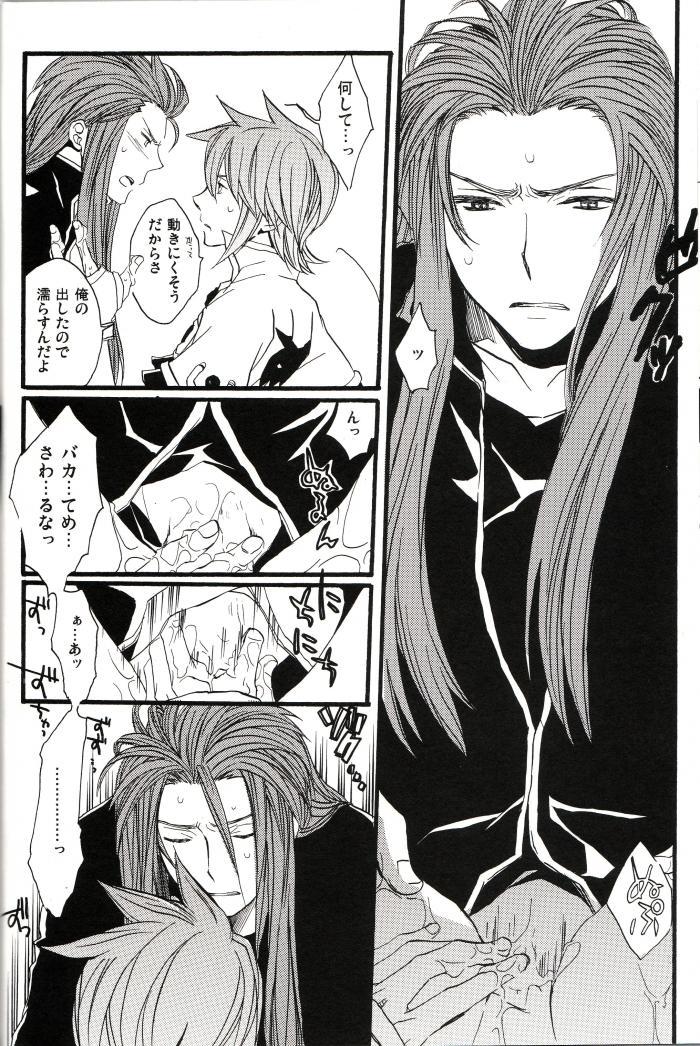 Akashiro: Porori Shikanai Revenge. 8