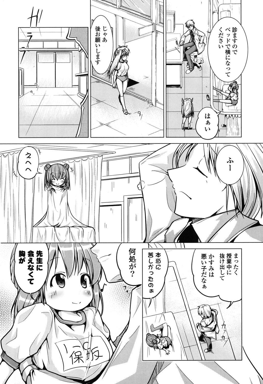 Tanetsuke Biyori。 146