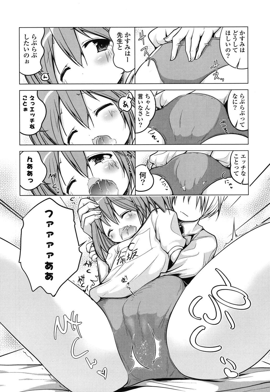 Tanetsuke Biyori。 148