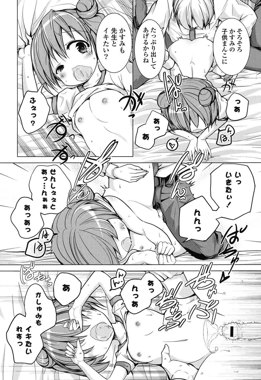 Tanetsuke Biyori。 162