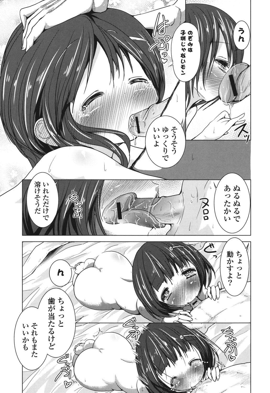 Tanetsuke Biyori。 174
