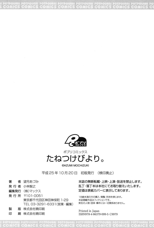 Tanetsuke Biyori。 189