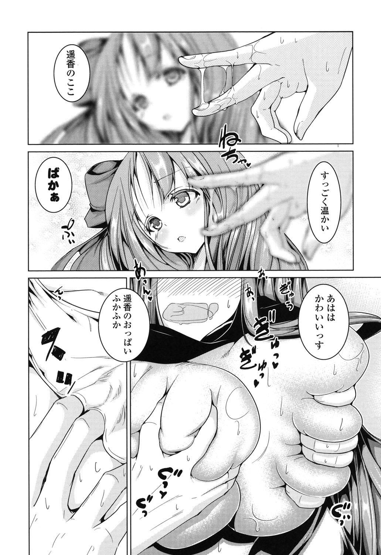 Tanetsuke Biyori。 28