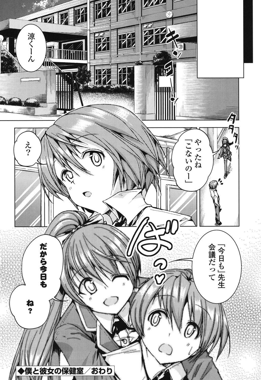 Tanetsuke Biyori。 54