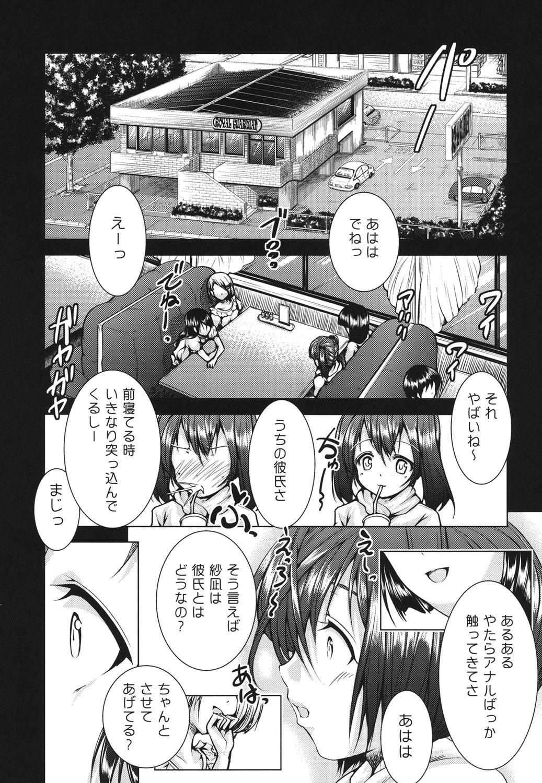 Tanetsuke Biyori。 59