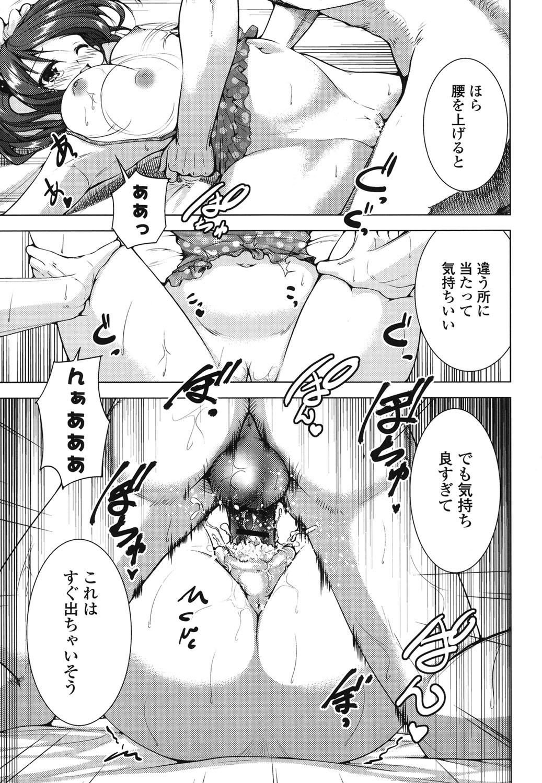 Tanetsuke Biyori。 67