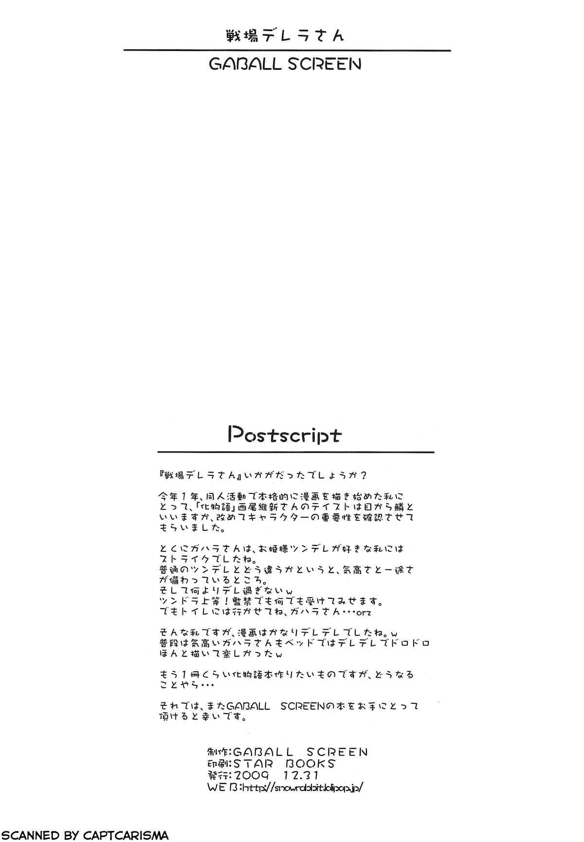 Senjouderera-san 25