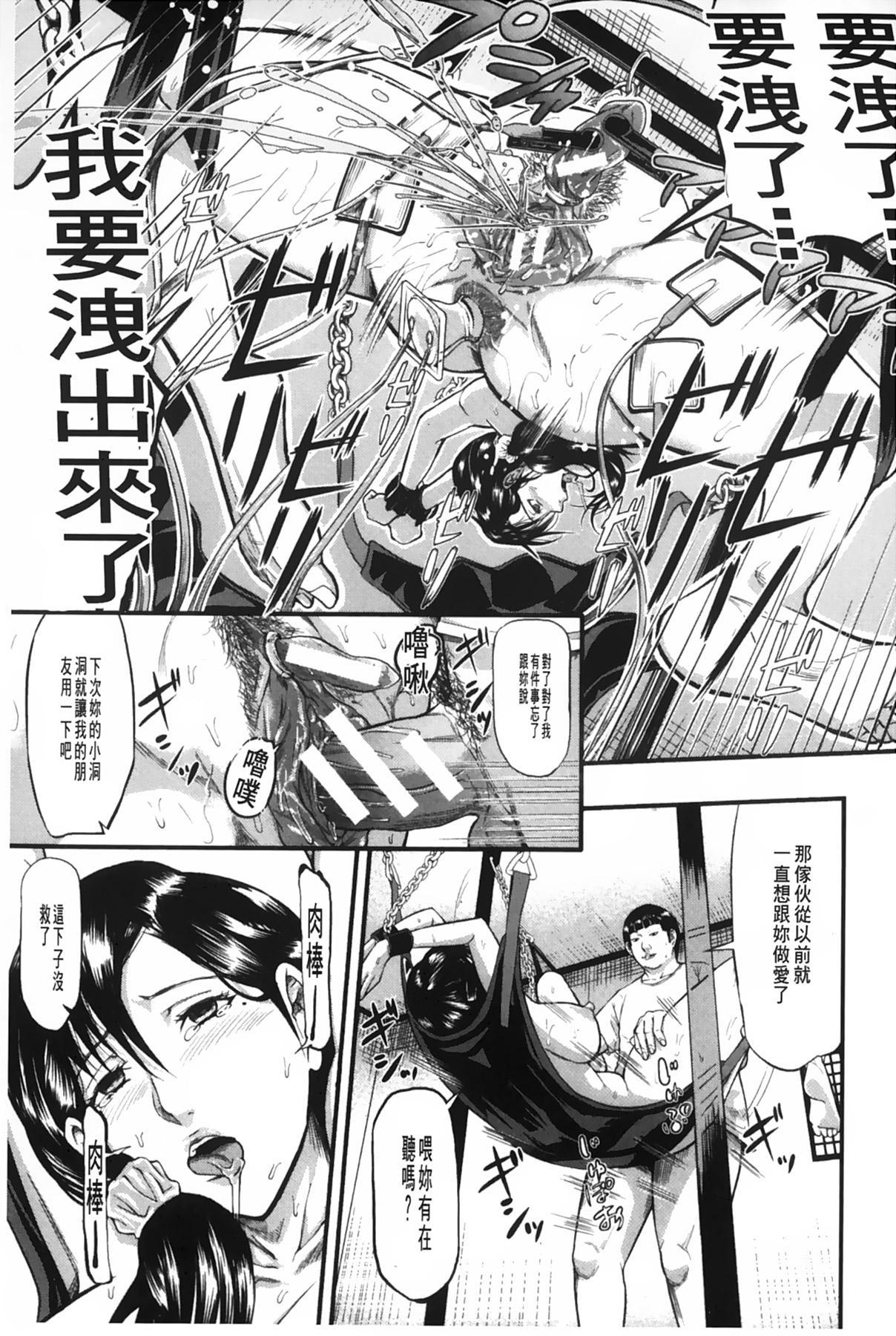 [Honebuto Danshaku] Onna Jigoku Niku no Tsubo~Hentai Rui Inran Ka Mesu Buta Ichidaiki~ | 女地獄、肉之壺 ~変態類淫乱科淫母豬一代記~ [Chinese] 9