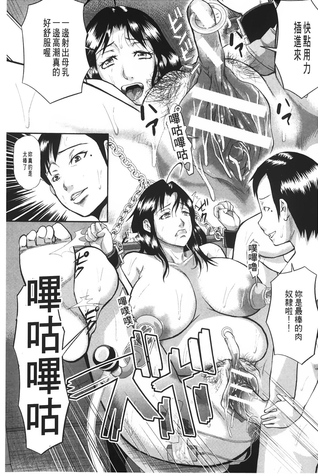 [Honebuto Danshaku] Onna Jigoku Niku no Tsubo~Hentai Rui Inran Ka Mesu Buta Ichidaiki~ | 女地獄、肉之壺 ~変態類淫乱科淫母豬一代記~ [Chinese] 99
