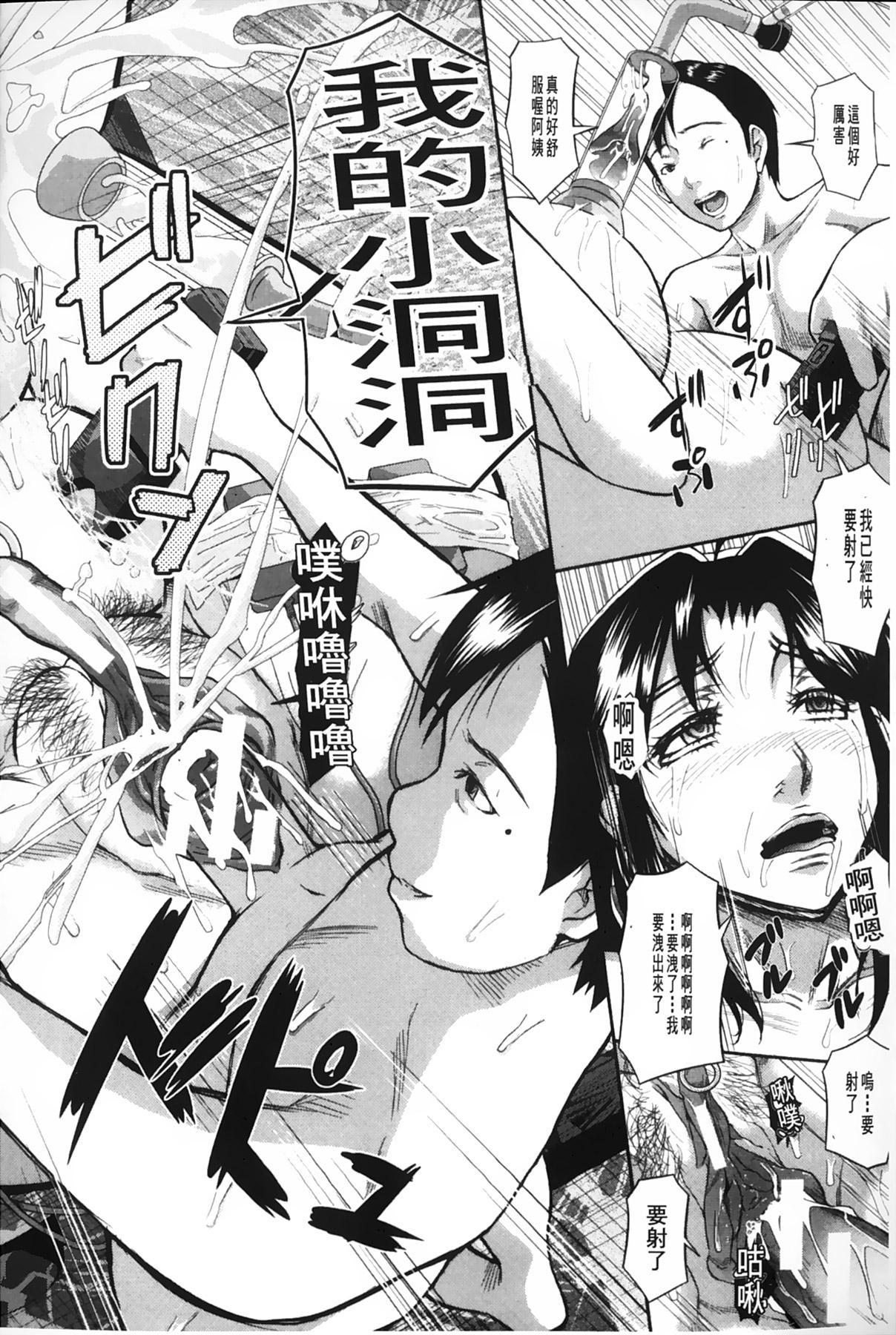 [Honebuto Danshaku] Onna Jigoku Niku no Tsubo~Hentai Rui Inran Ka Mesu Buta Ichidaiki~ | 女地獄、肉之壺 ~変態類淫乱科淫母豬一代記~ [Chinese] 104