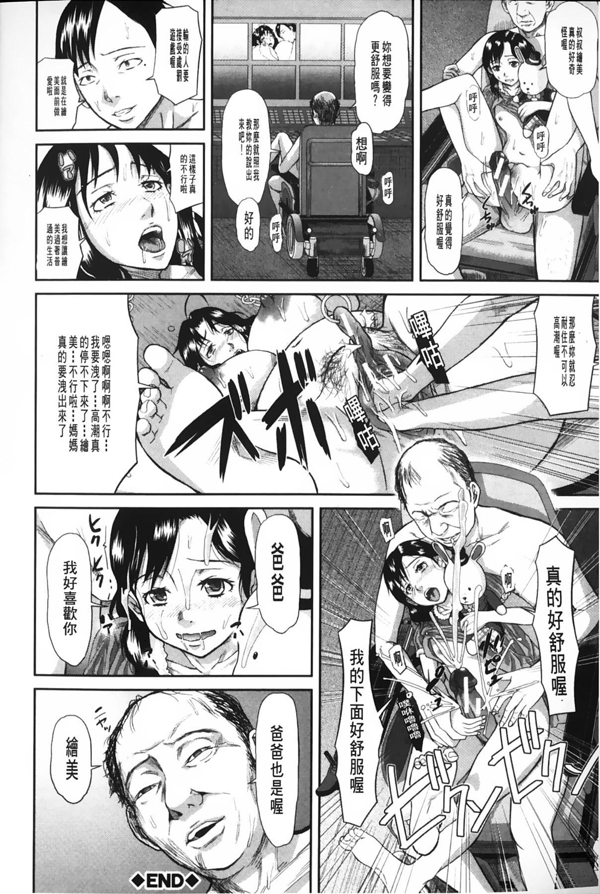 [Honebuto Danshaku] Onna Jigoku Niku no Tsubo~Hentai Rui Inran Ka Mesu Buta Ichidaiki~ | 女地獄、肉之壺 ~変態類淫乱科淫母豬一代記~ [Chinese] 108