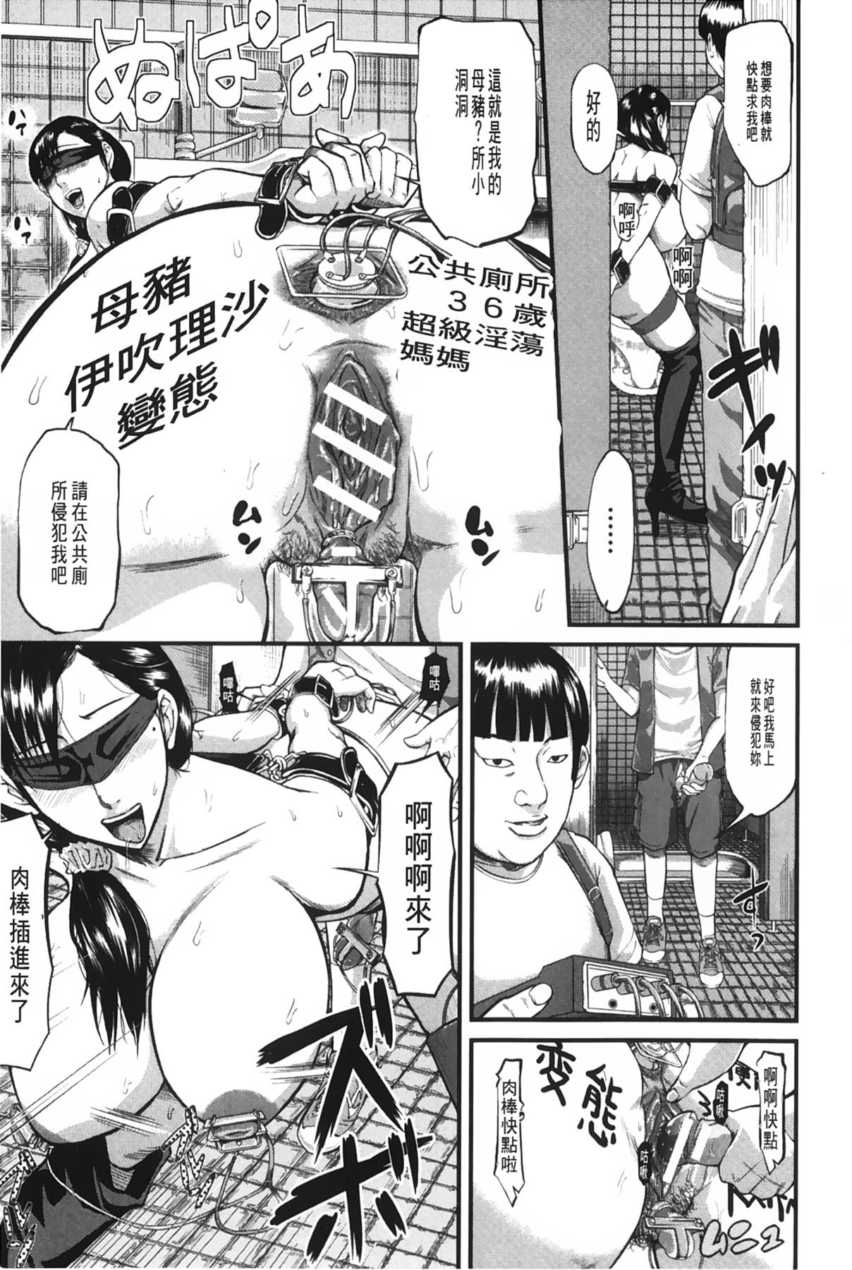 [Honebuto Danshaku] Onna Jigoku Niku no Tsubo~Hentai Rui Inran Ka Mesu Buta Ichidaiki~ | 女地獄、肉之壺 ~変態類淫乱科淫母豬一代記~ [Chinese] 11