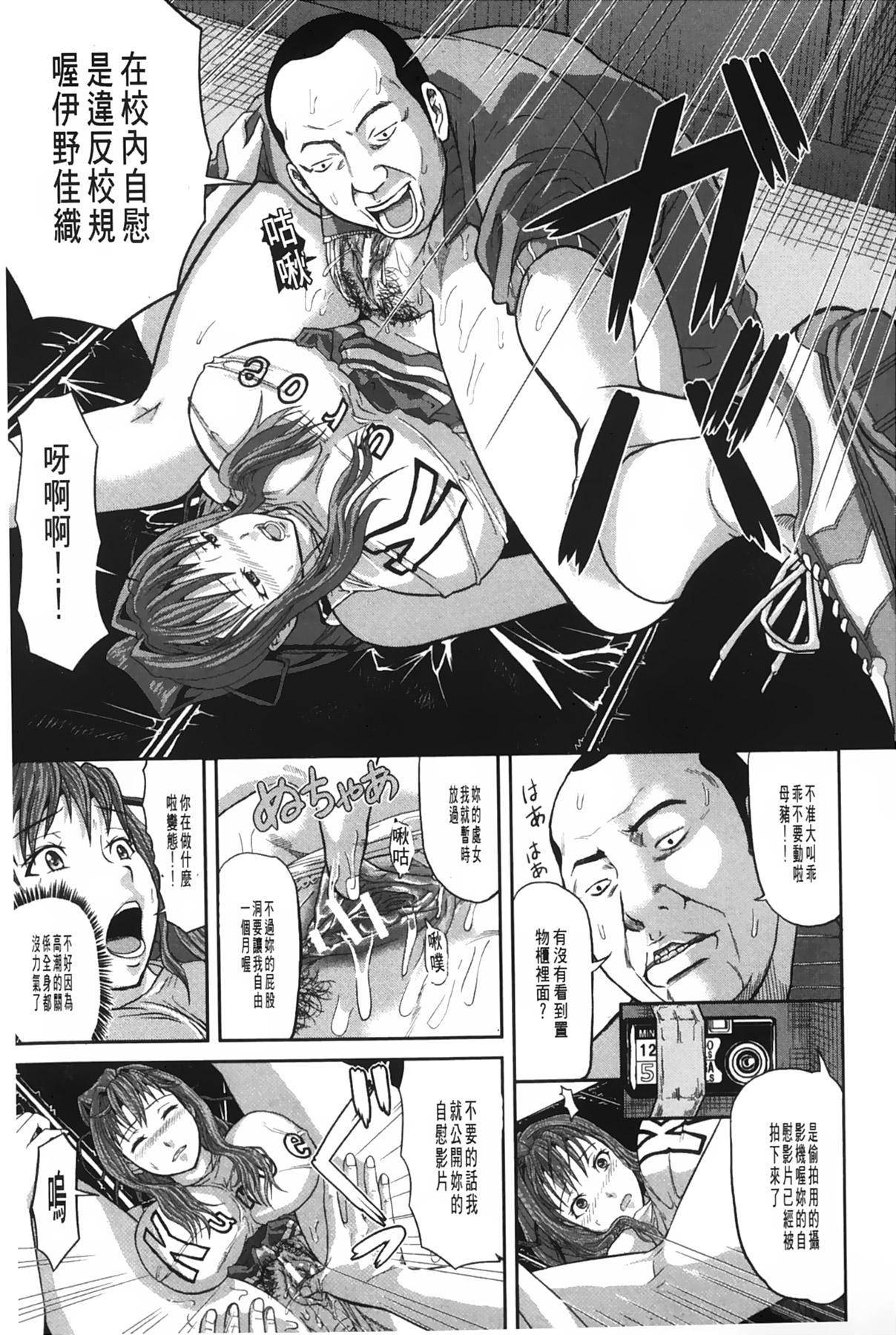 [Honebuto Danshaku] Onna Jigoku Niku no Tsubo~Hentai Rui Inran Ka Mesu Buta Ichidaiki~ | 女地獄、肉之壺 ~変態類淫乱科淫母豬一代記~ [Chinese] 119