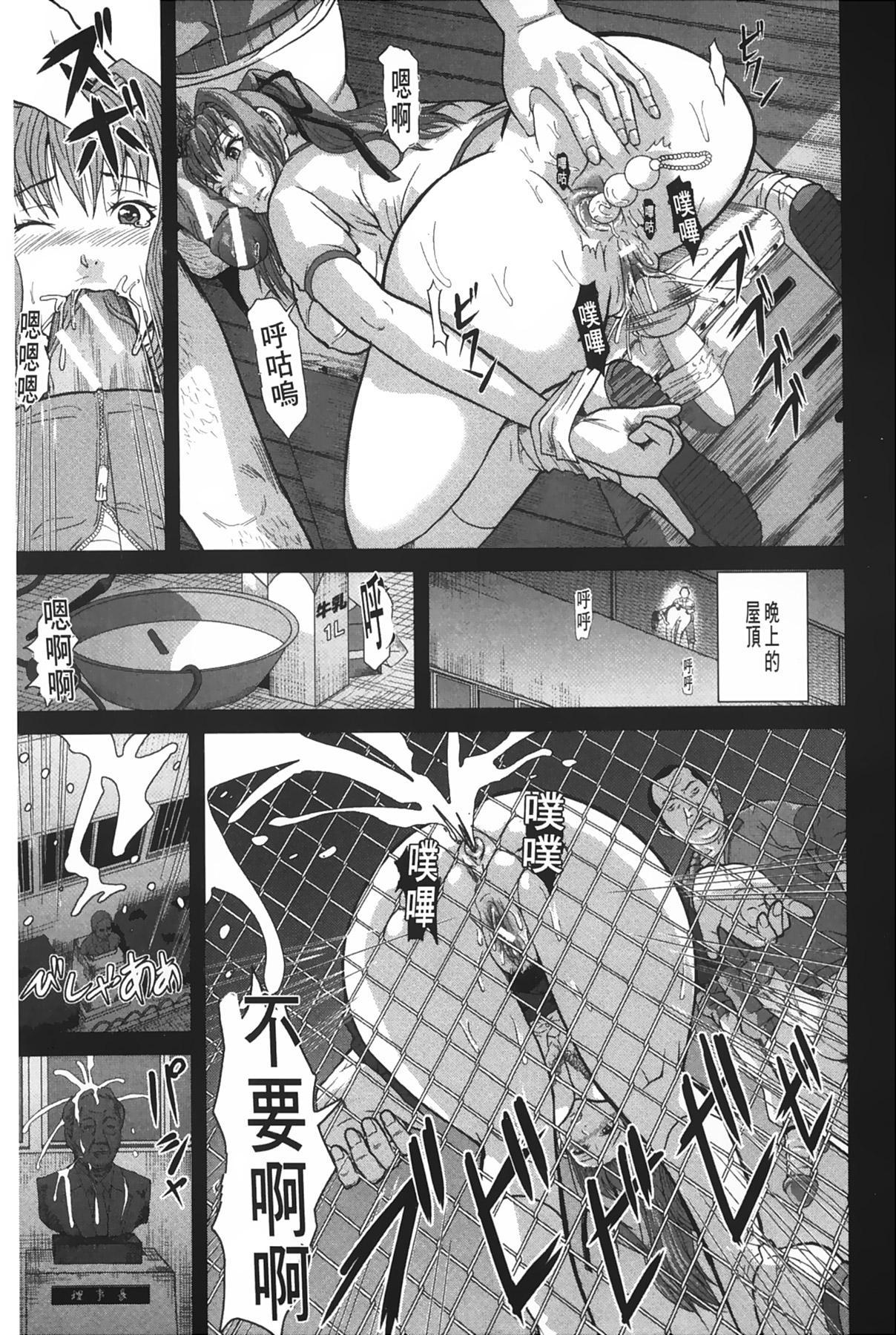 [Honebuto Danshaku] Onna Jigoku Niku no Tsubo~Hentai Rui Inran Ka Mesu Buta Ichidaiki~ | 女地獄、肉之壺 ~変態類淫乱科淫母豬一代記~ [Chinese] 123