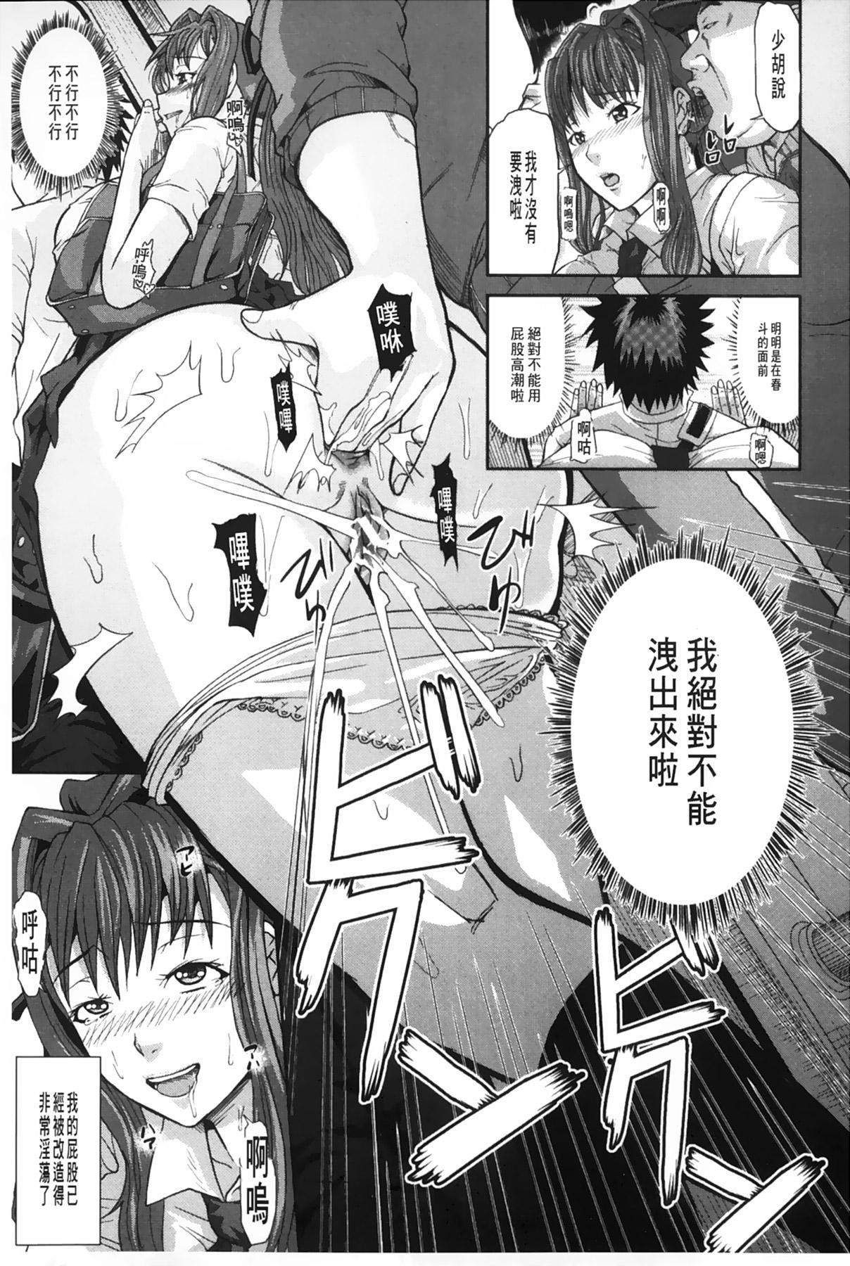 [Honebuto Danshaku] Onna Jigoku Niku no Tsubo~Hentai Rui Inran Ka Mesu Buta Ichidaiki~ | 女地獄、肉之壺 ~変態類淫乱科淫母豬一代記~ [Chinese] 125