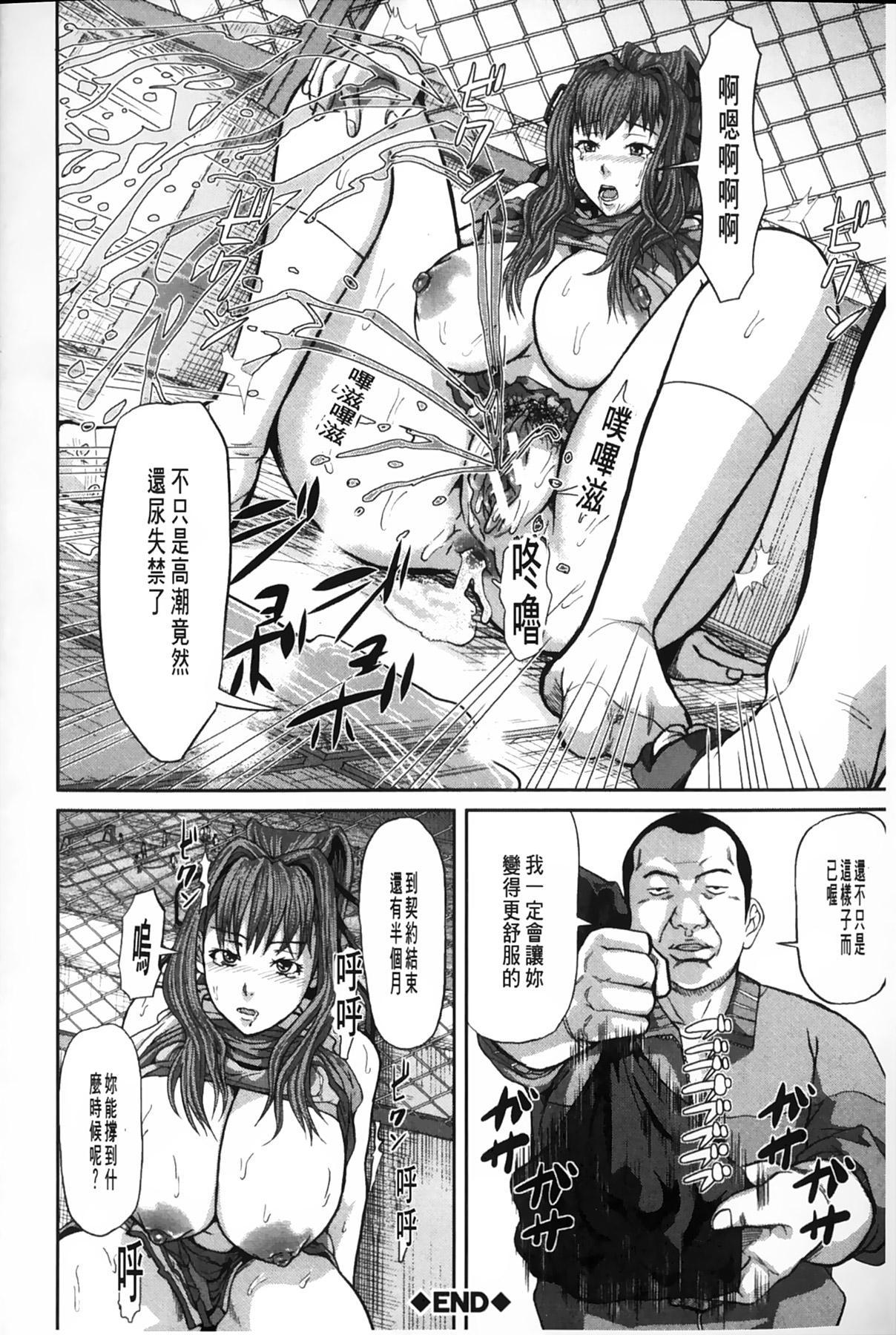 [Honebuto Danshaku] Onna Jigoku Niku no Tsubo~Hentai Rui Inran Ka Mesu Buta Ichidaiki~ | 女地獄、肉之壺 ~変態類淫乱科淫母豬一代記~ [Chinese] 136