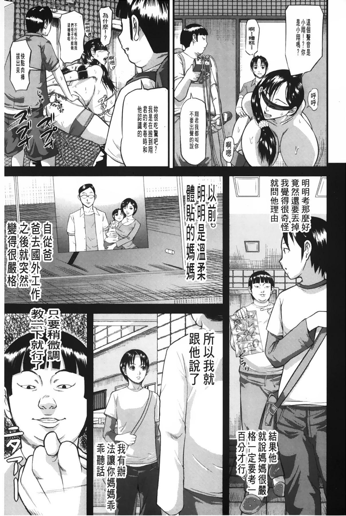 [Honebuto Danshaku] Onna Jigoku Niku no Tsubo~Hentai Rui Inran Ka Mesu Buta Ichidaiki~ | 女地獄、肉之壺 ~変態類淫乱科淫母豬一代記~ [Chinese] 13