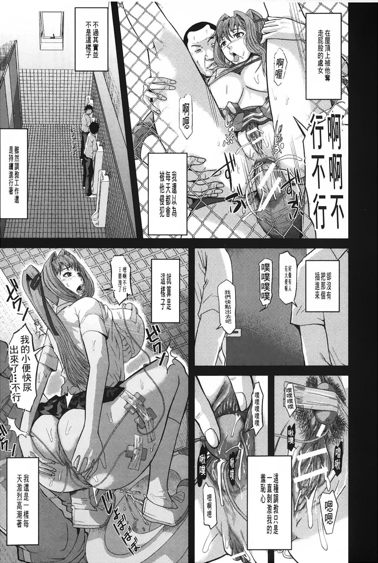 [Honebuto Danshaku] Onna Jigoku Niku no Tsubo~Hentai Rui Inran Ka Mesu Buta Ichidaiki~ | 女地獄、肉之壺 ~変態類淫乱科淫母豬一代記~ [Chinese] 139