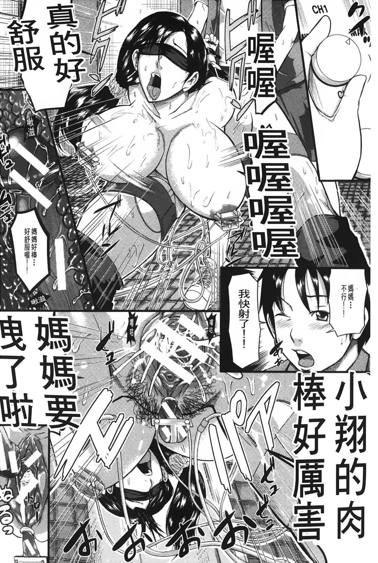 [Honebuto Danshaku] Onna Jigoku Niku no Tsubo~Hentai Rui Inran Ka Mesu Buta Ichidaiki~ | 女地獄、肉之壺 ~変態類淫乱科淫母豬一代記~ [Chinese] 14