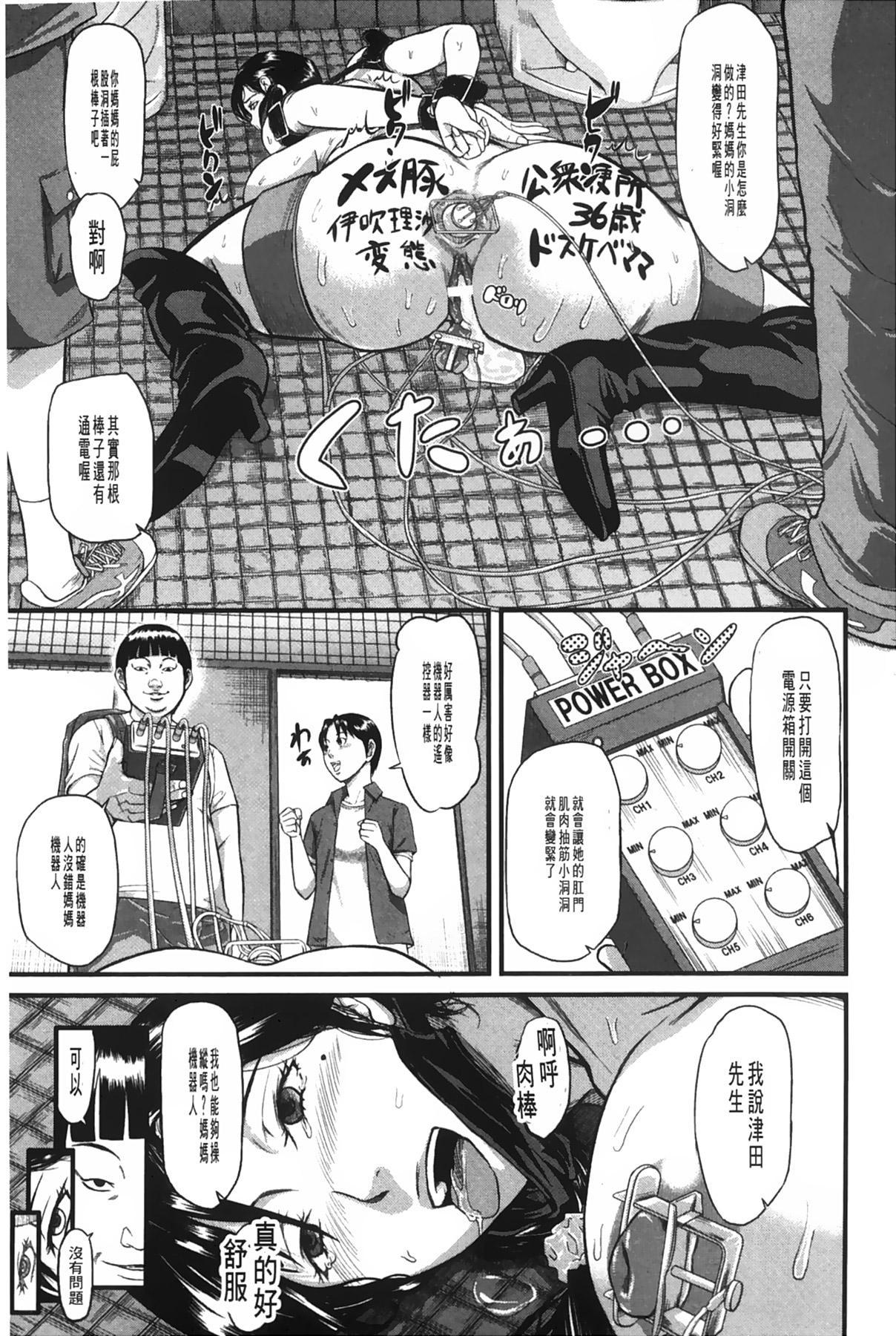 [Honebuto Danshaku] Onna Jigoku Niku no Tsubo~Hentai Rui Inran Ka Mesu Buta Ichidaiki~ | 女地獄、肉之壺 ~変態類淫乱科淫母豬一代記~ [Chinese] 15