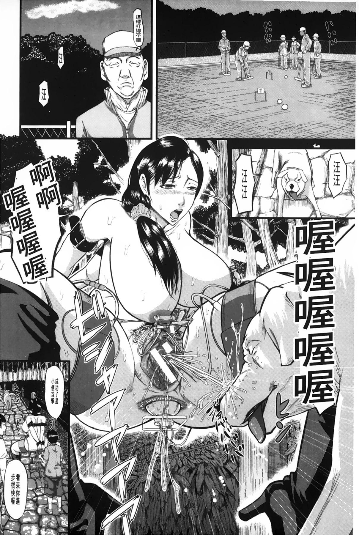 [Honebuto Danshaku] Onna Jigoku Niku no Tsubo~Hentai Rui Inran Ka Mesu Buta Ichidaiki~ | 女地獄、肉之壺 ~変態類淫乱科淫母豬一代記~ [Chinese] 16