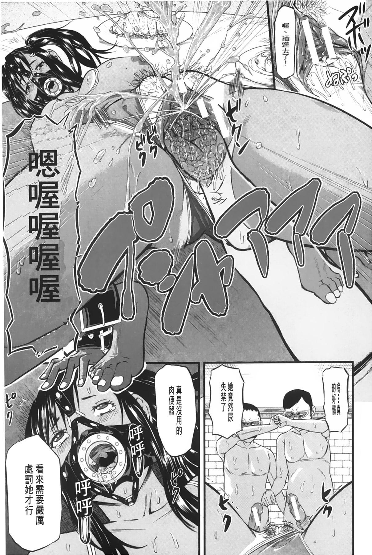 [Honebuto Danshaku] Onna Jigoku Niku no Tsubo~Hentai Rui Inran Ka Mesu Buta Ichidaiki~ | 女地獄、肉之壺 ~変態類淫乱科淫母豬一代記~ [Chinese] 179