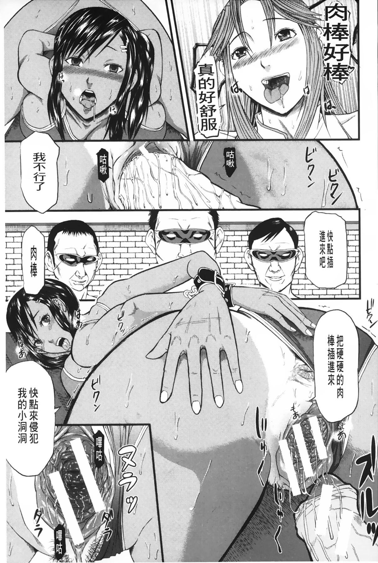 [Honebuto Danshaku] Onna Jigoku Niku no Tsubo~Hentai Rui Inran Ka Mesu Buta Ichidaiki~ | 女地獄、肉之壺 ~変態類淫乱科淫母豬一代記~ [Chinese] 185