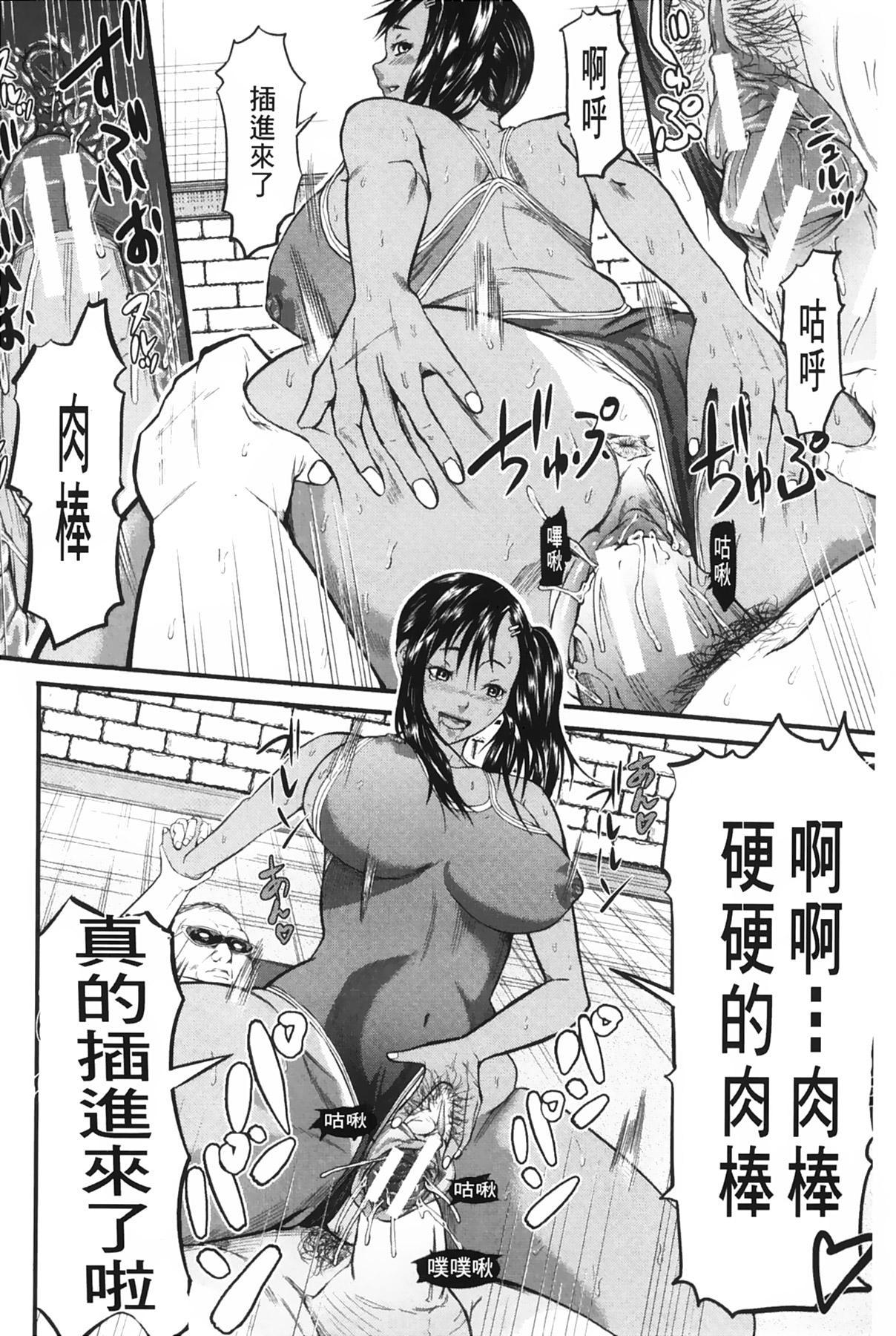 [Honebuto Danshaku] Onna Jigoku Niku no Tsubo~Hentai Rui Inran Ka Mesu Buta Ichidaiki~ | 女地獄、肉之壺 ~変態類淫乱科淫母豬一代記~ [Chinese] 186