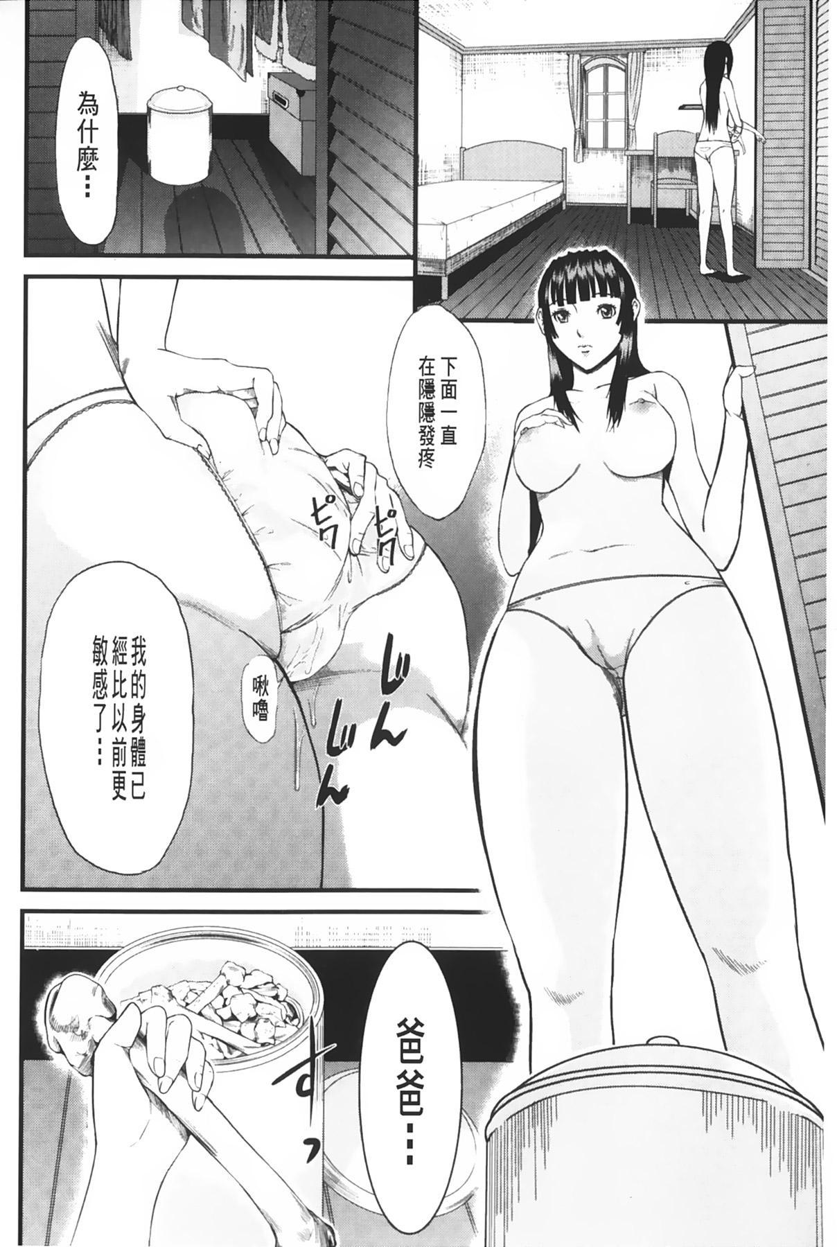[Honebuto Danshaku] Onna Jigoku Niku no Tsubo~Hentai Rui Inran Ka Mesu Buta Ichidaiki~ | 女地獄、肉之壺 ~変態類淫乱科淫母豬一代記~ [Chinese] 204